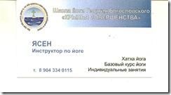мурашов александр иванович- ясен. йог