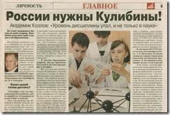 России нужны Кулибины.