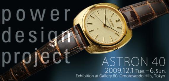 Seiko Astron: World's First Quartz Watch Turns 40 Featured Articles