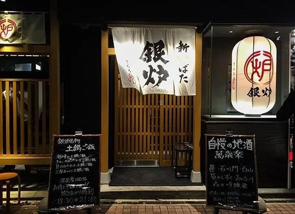 Daian-002 Ginro  -  Kanazawa, Japan Japan Kanazawa  Kanazawa Japan Food