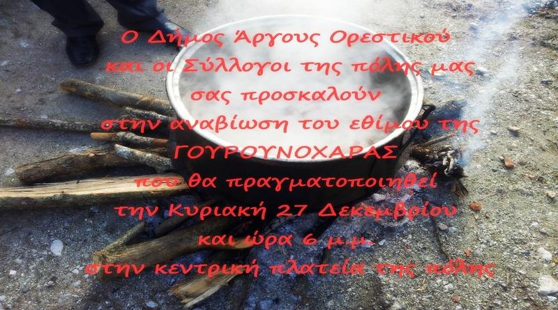 gouroynoxara