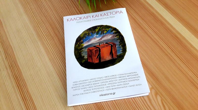 biblio_kastoria_kalokairi