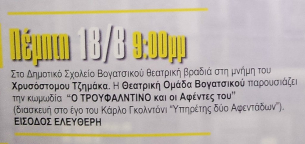 theatro_vogatsiko