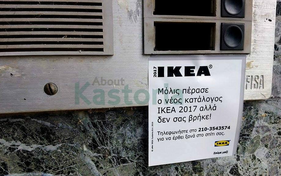 ikea_aytokollito_katalogos