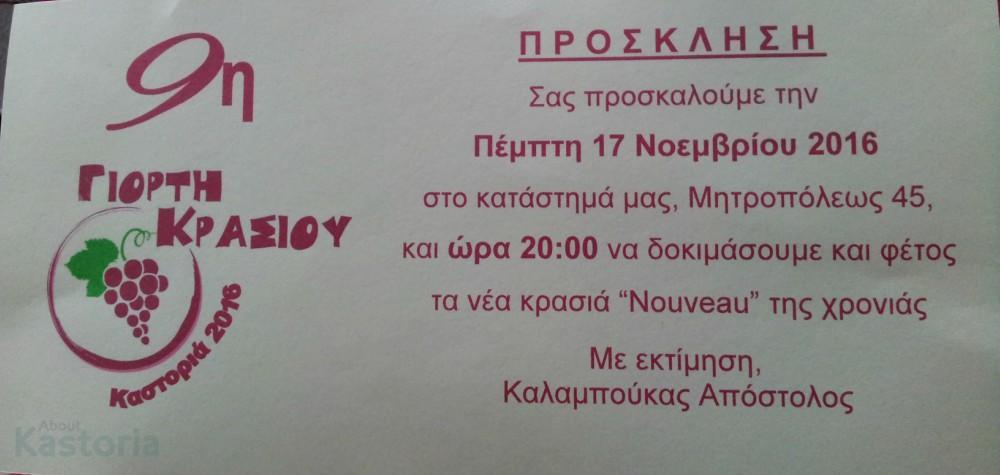 kalampoukas_giortikrasiou2016