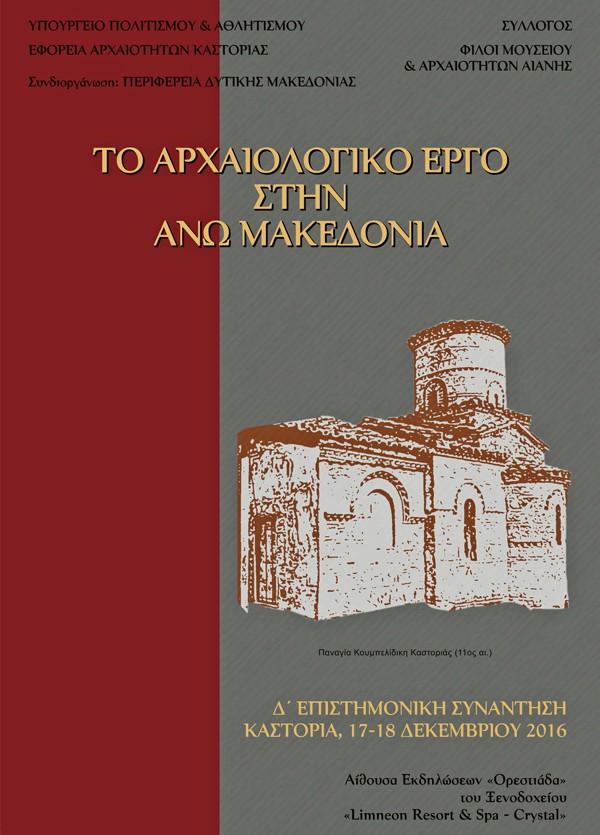 4i_epistimonhki_synantisi