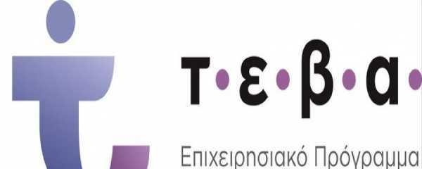 Το πρόγραμμα διανομών στους δικαιούχους ΤΕΒΑ στο Νομό Καστοριάς
