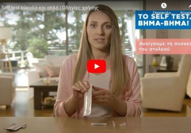 Όλες οι πληροφρορίες για τα self tests – Οδηγίες & video