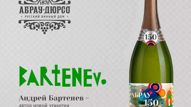 """Русский винный дом """"Абрау-Дюрсо"""""""