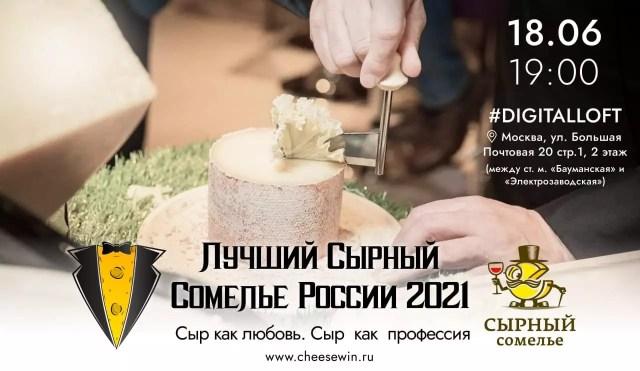 """Конкурс """"Лучший сырный сомелье России-2021"""" пройдет в Москве."""
