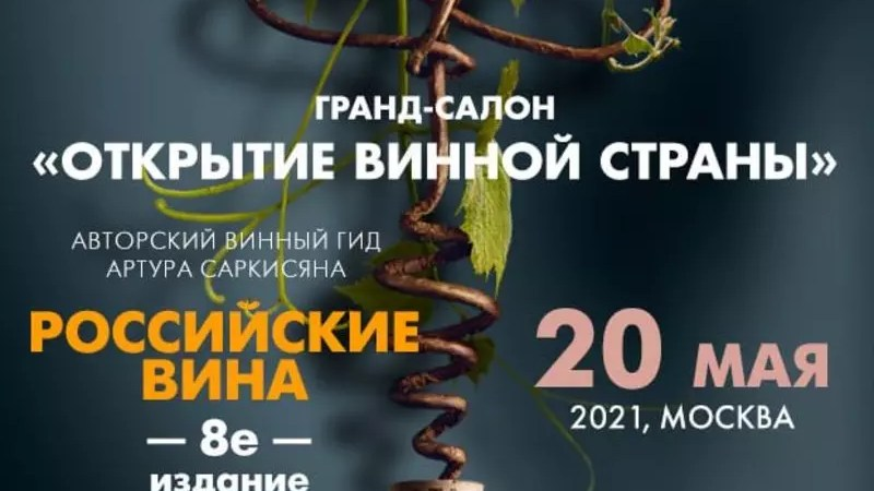 Гид «Российские вина 2021-2022» представят в мае в Москве