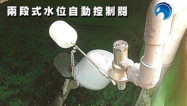 兩段式全自動水位控制閥