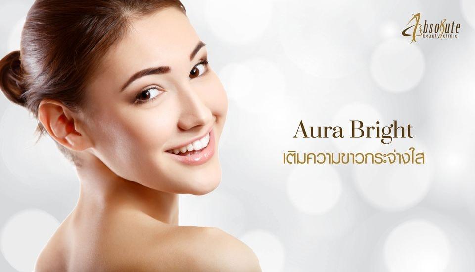 aura bright เติมความขาว กระจ่างใส
