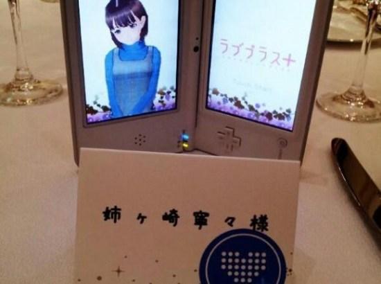 Appassionato di videogiochi invita la ex ragazza virtuale al suo matrimonio (1)