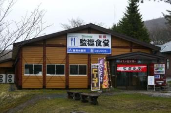 Mensa giapponese cucina piatti che vengono serviti in prigione (1)