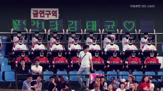 Fanbot coreani