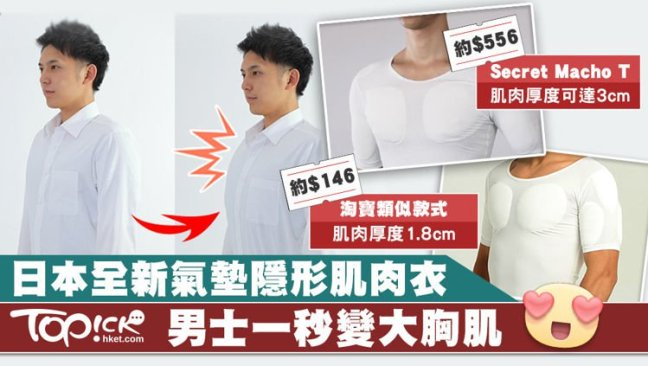 maglietta-uomini-muscolosi
