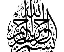 """The Fiqh of """" Bismillah """" and """" Bismillah Ir-Rahman Ir-Raheem"""""""