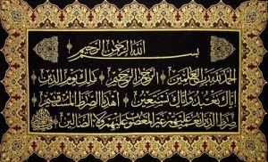 Principles of Minhaj from Al- Fatihah