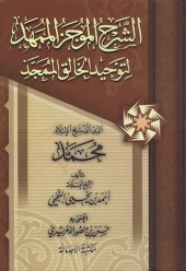 Sharh-Moojaz-An-Najmee
