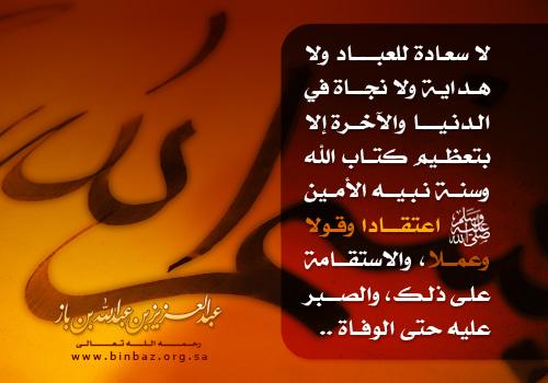 Ibn Baaz on Scholars