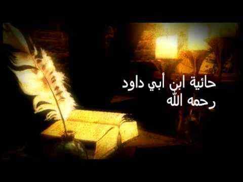 ibn abee dawood