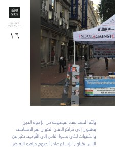 These da'wah stalls are attractive and are always in need of donations.