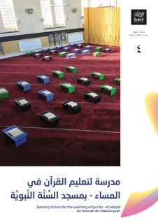 This is the children's Qur'an school at Masjid As-Sunnah in Aston, catering daily for children.