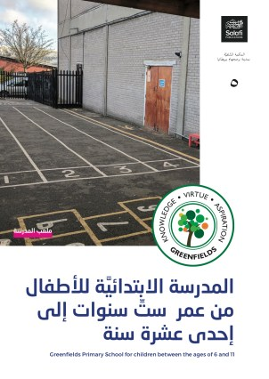 This is the playground of Greenfields Islamic Primary School in Birmingham. The school must be subsidised through donations as the small fees are not enough to cover costs.
