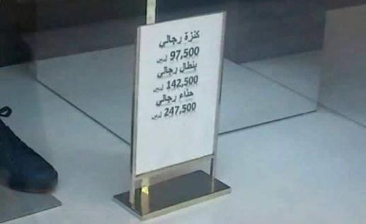49edace01b3c5 أرقام خيالية لأسعار الملابس في سوريا