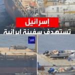 útok na loď izrael