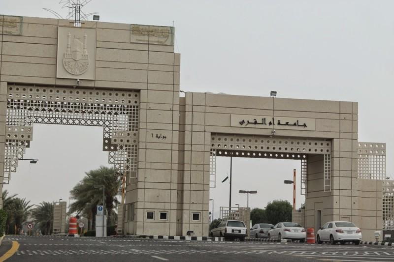 universitas terbaik di arab saudi Umm Al Qura University
