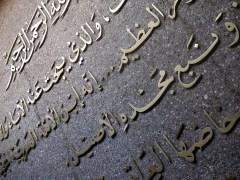 Kursus Bahasa Arab di Pare Kampung Inggris