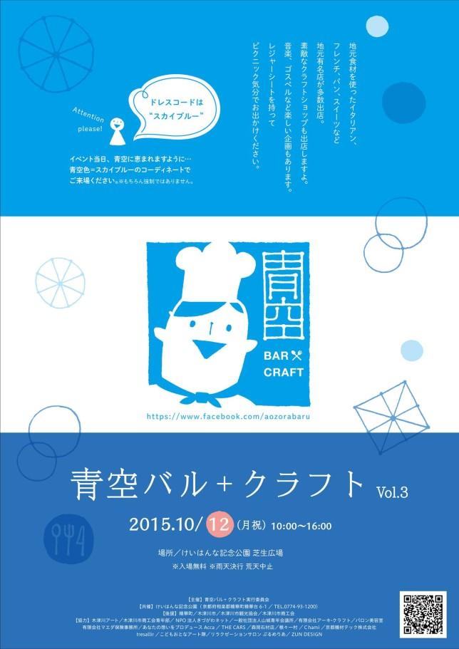青空バル+クラフト Vol.3 | Acca's Website