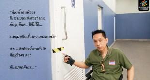 ภาพซาบะกำลังชี้มือไปที่แถวๆ จุดเปิดประตูห้องน้ำ มีสติ๊กเกอร์ห้ามเปิดแปะอยู่
