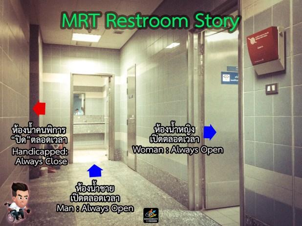 mrt-rest-room
