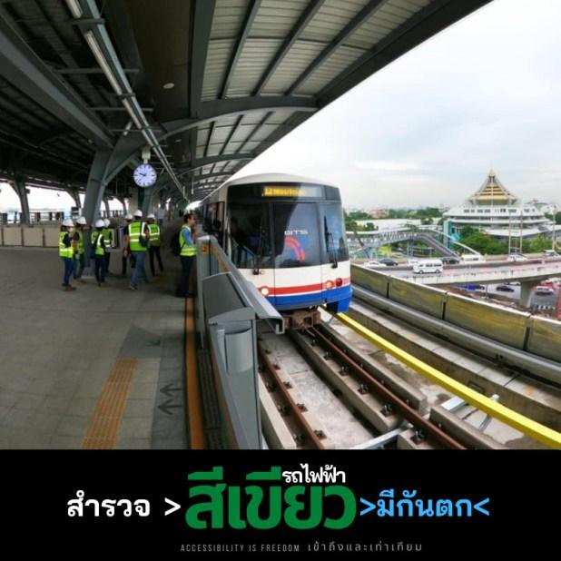ภาพ รถไฟฟ้าสายสีเขียว มีประตูกันตกชานชาลา