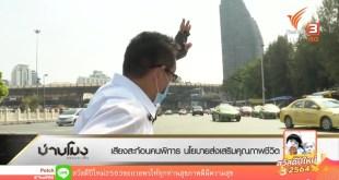 ภาพ พี่ซาบะโบกมือให้รถสังเกตุเห็น กำลังข้ามถนน บริเวณอนุสาวรีย์ชัยฯ