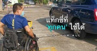 ภาพ พี่ซาบะกำลังขึ้นแท็กซี่