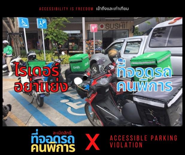 ภาพ ไรเดอร์จอดมอเตอร์ไซด์บนที่จอดรถคนพิการ2