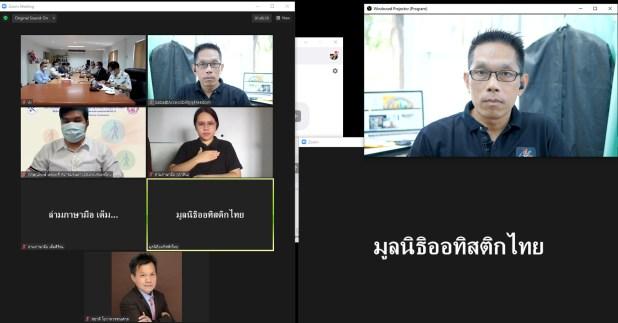 ภาพ การประชุม ทั้งจากที่ห้องประชุมหลักและซูม