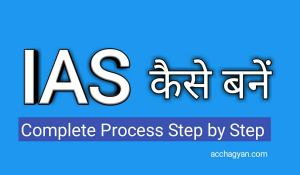 IAS ऑफिसर कैसे बनें, आईएएस बनने के लिए योग्यता क्या है – 7 Best Points