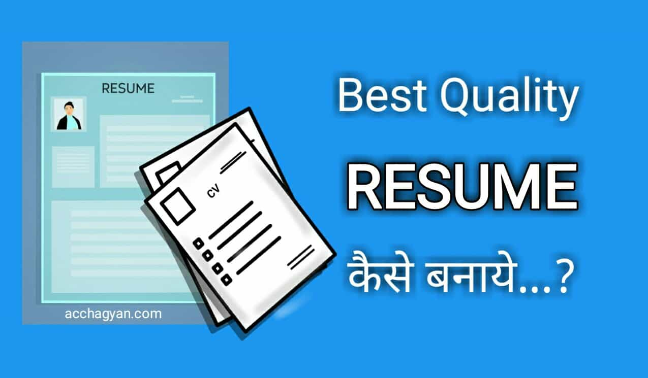 You are currently viewing एक Perfect Resume कैसे बनायें – 8 Best Tips