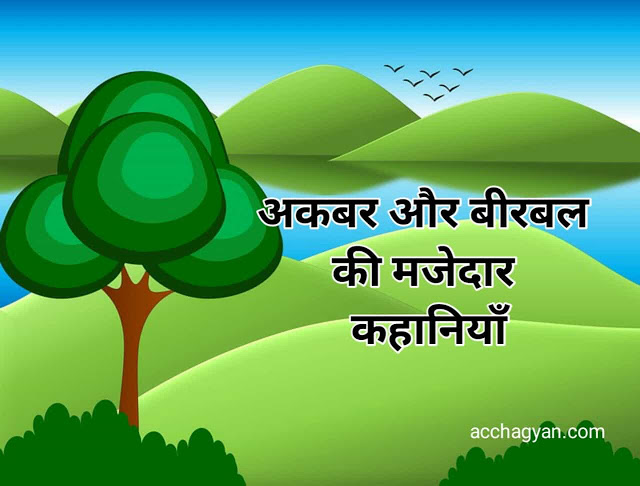 Read more about the article अकबर और बीरबल की मजेदार कहानियाँ – Best 2 Stories