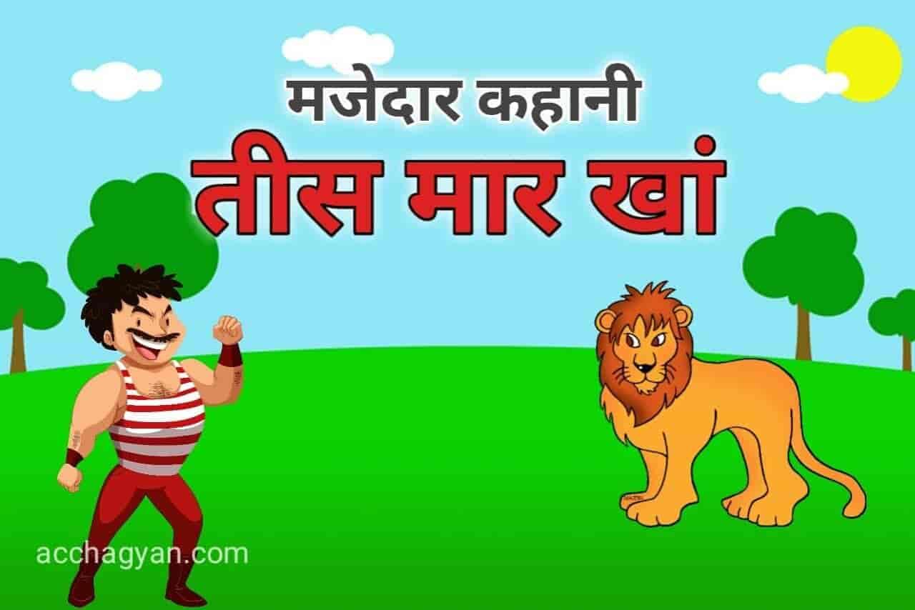 तीस मार खाँ की मजेदार कहानी हिंदी में | Best Funny Story