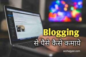 2021 में ब्लॉगिंग से पैसे कैसे कमाये – 5 Best Tips
