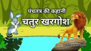 पंचतंत्र की कहानी चतुर खरगोश | Sher Aur Khargosh Ki Kahani