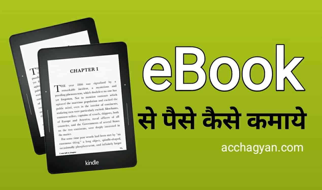 eBook से पैसे कैसे कमाए, ebook कैसे बनाये – 2021 Best Guide