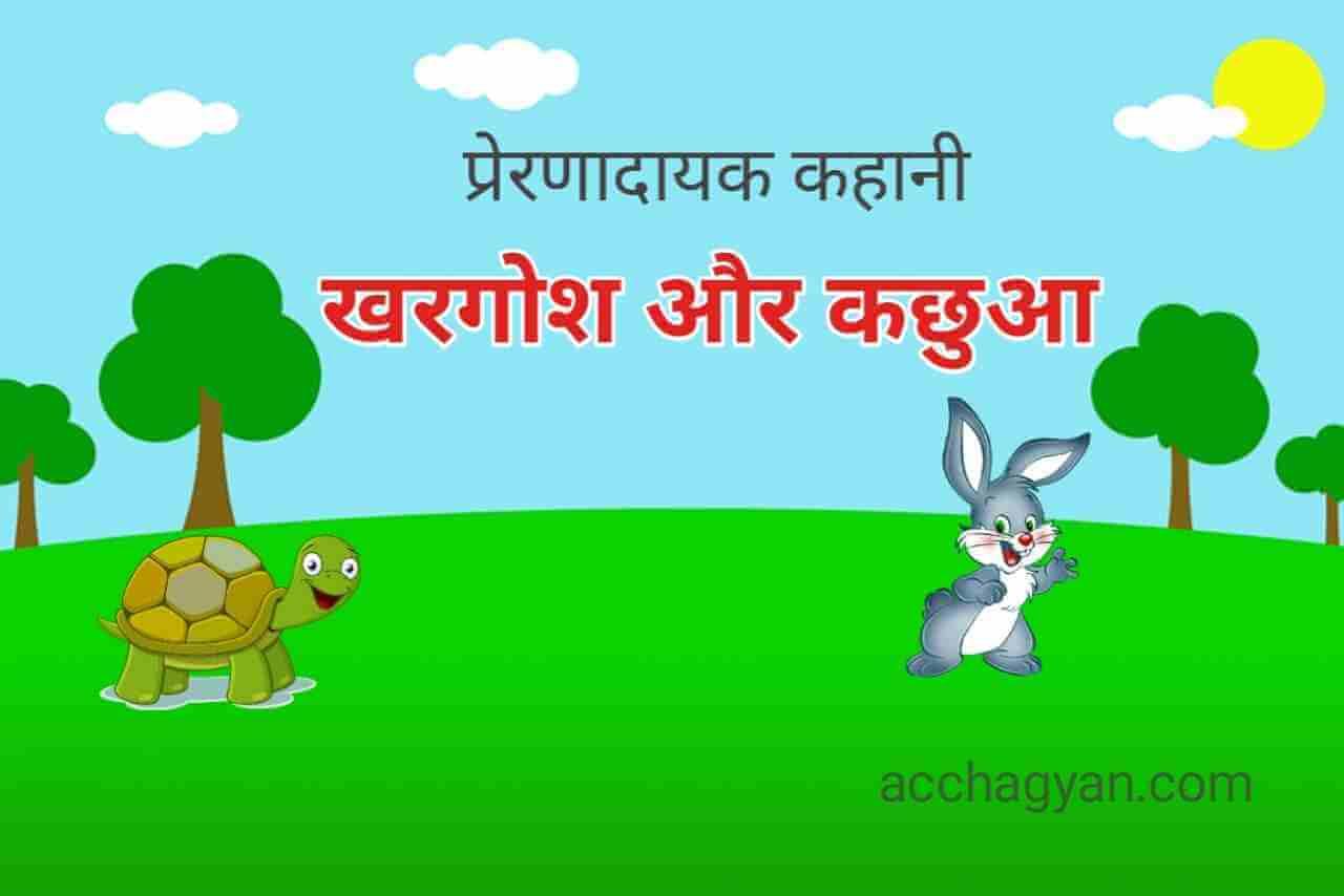 Kachua Aur Khargosh Ki Kahani In Hindi – Best Story 2021