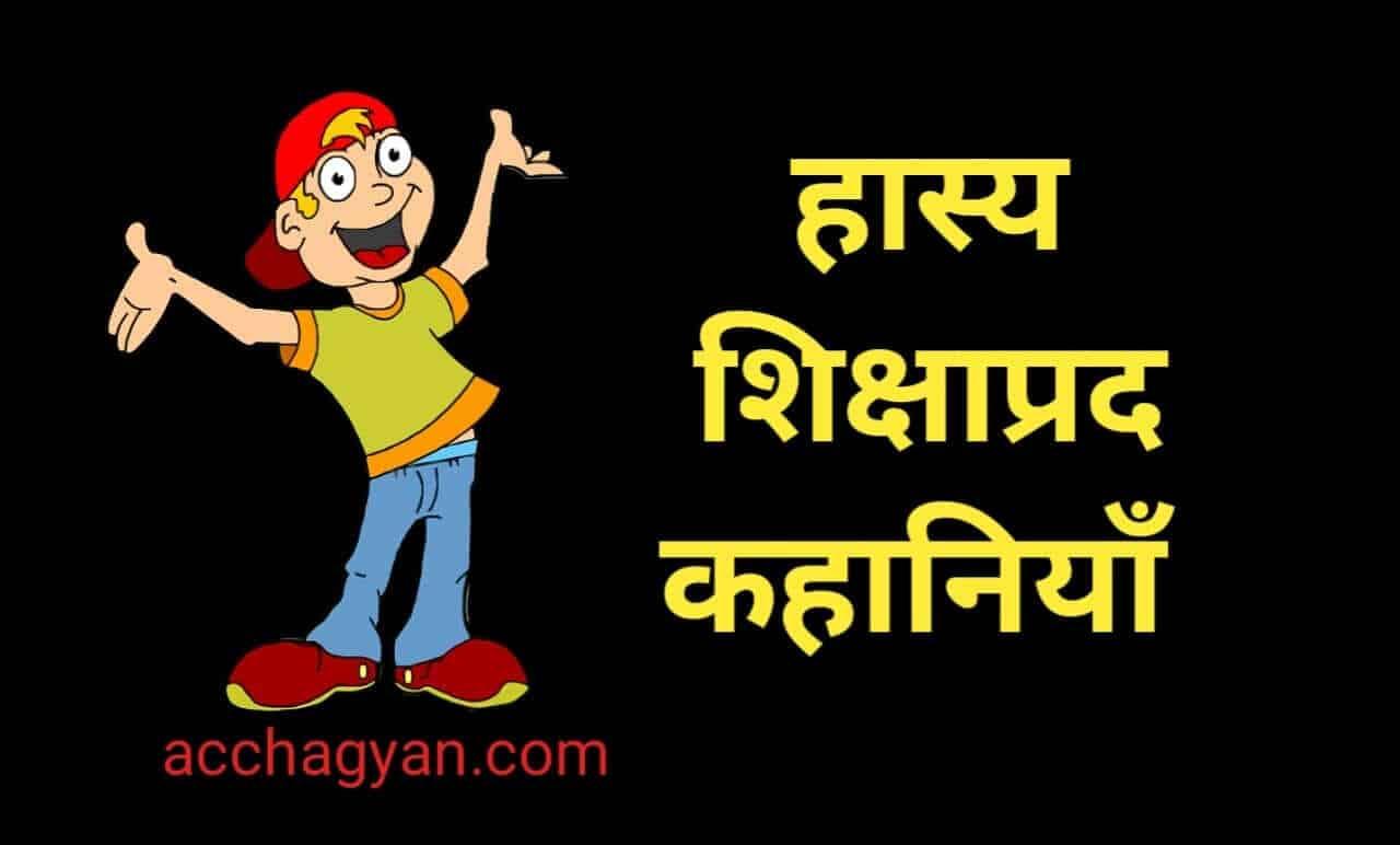 हास्य शिक्षाप्रद कहानियाँ हिंदी में – 3 Best Stories